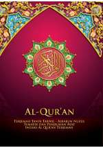 Al-Quran Al Hanan